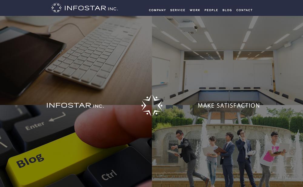 インフォスターのコーポレートサイトをリニューアルしました!