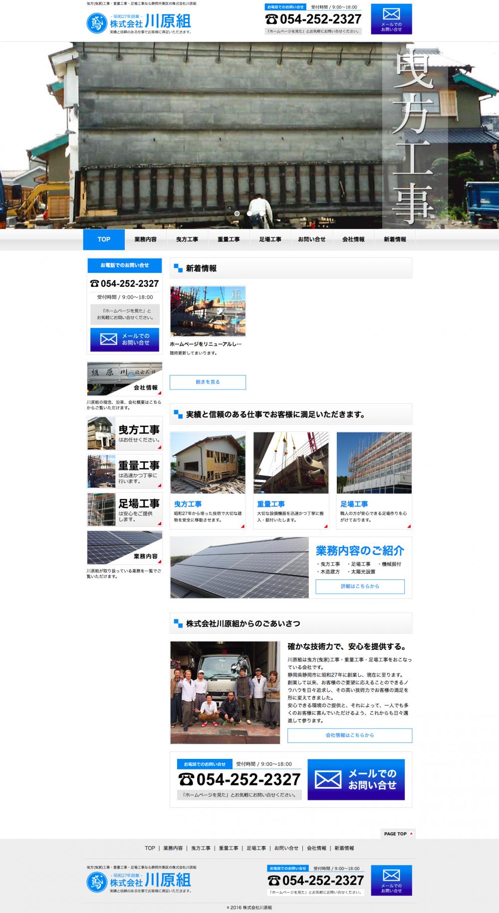 株式会社川原組